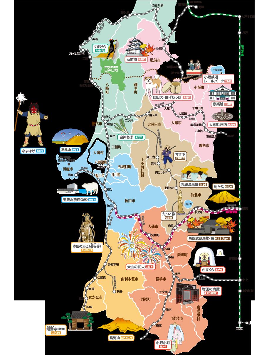 「秋田県 観光」の検索結果 - Yahoo!検索(画像)