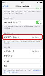 iPhoneでご利用中のSuicaの「エクスプレス」設定2