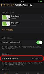 Apple Watchでご利用中のSuicaの「エクスプレス」設定2