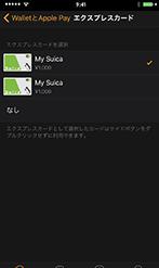 Apple Watchでご利用中のSuicaの「エクスプレス」設定3