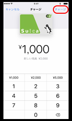 Apple Payに設定したクレジットカード等でのチャージ2