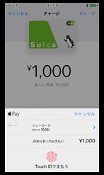 Apple Payに設定したクレジットカード等でのチャージ3