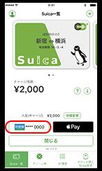 Suicaアプリケーションに登録したクレジットカードでチャージ1