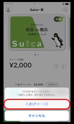 Suicaアプリケーションに登録したクレジットカードでチャージ2
