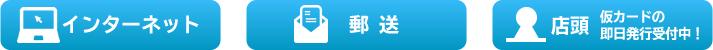 インターネット 郵送 店頭 仮カードの即日発行受付中!
