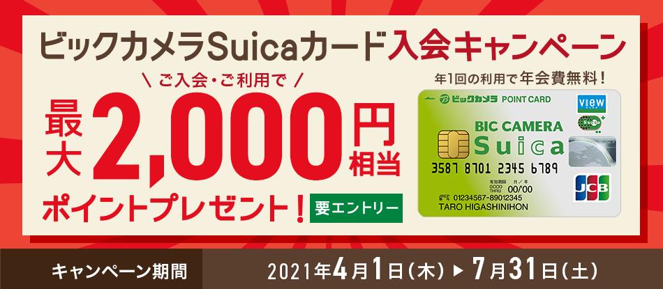 ビックカメラSuicaカード 入会キャンペーン 期間中にビックカメラSuicaカードへ新規ご入会いただくと、最大8,000円相当のポイントがもらえる! 最大6,000JRE POINT+JCBブランド限定 抽選で1,300名様 2,000ビックポイント キャンペーン期間2018年10月1日(月)~2019年1月31日(木)