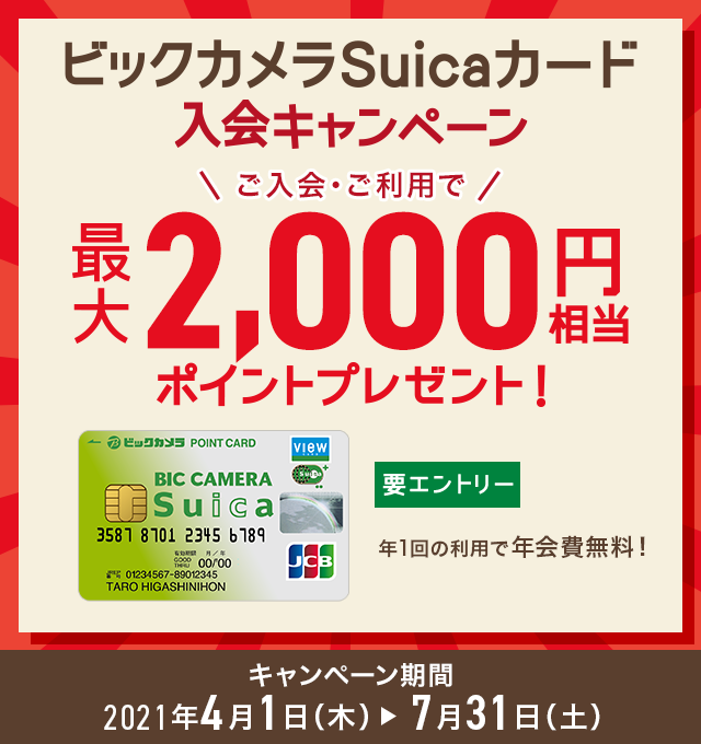 キャンペーン ビックカメラ suica カード
