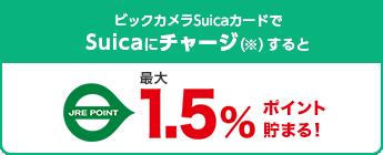 ビックカメラSuicaカードにSuicaをクレジットチャージすると 1.5%相当ポイントサービス!!