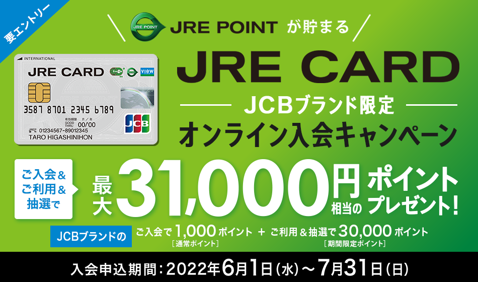 JRE POINTをおトクにGET! JRE CARD オンライン入会キャンペーン 入会申込期間:2019年8月1日(木)~10月31日(木) JRE CARDご入会&ご利用でJRE POINTを最大5,000ポイントプレゼント![期間限定ポイント]