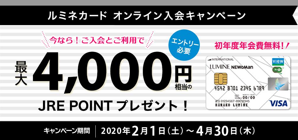 ルミネカード オンライン入会キャンペーン 今なら!ご入会とご利用で最大4,000円相当のJRE POINT プレゼント! キャンペーン期間 2019年5月1日(水)~9月30日(月)初年度年会費無料!