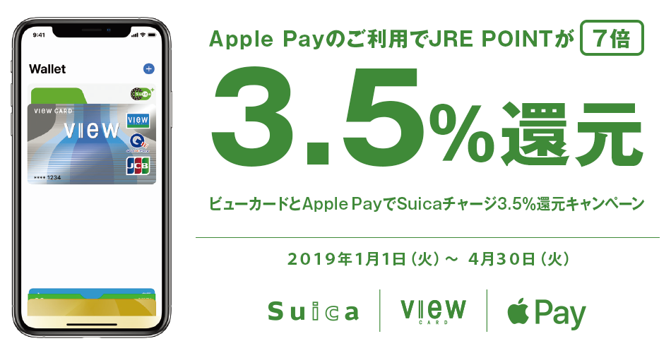 VIEW CARD × Apple Payご利用キャンペーン キャンペーン期間中、Apple Payのご利用で抽選で100名さまに1万円相当のJRE POINTをプレゼント 2018年7月1日(日)~11月30日(金)