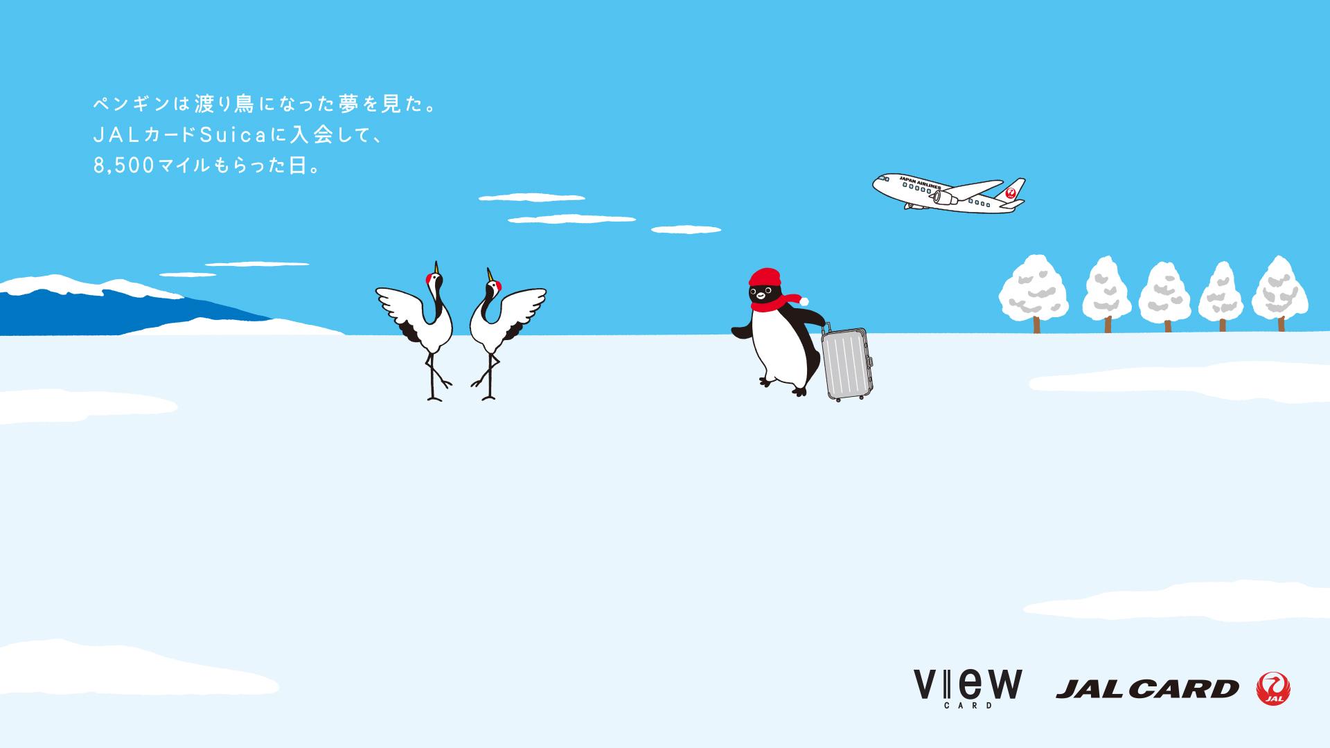 この冬は旅に Jalカードsuica入会キャンペーン 壁紙ダウンロード