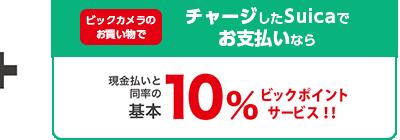 +ビックカメラのお買い物でチャージしたSuicaでお支払いなら現金払いと同率の基本10%ビックポイントサービス!!