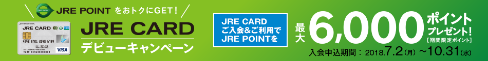 JRE POINTをおトクにGET!JRE CARDデビューキャンペーン JRE CARDご入会&ご利用でJRE POINTを最大6,000ポイントプレゼント![期間限定ポイント] 入会申込期間:2018年7月2日(月)~10月31日(水)