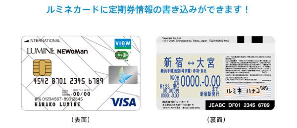 6e26a2a70a83b ルミネカードに定期券情報の書き込みができます!