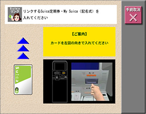 「VIEW ALTTE」でのSuicaリンク設定方法4