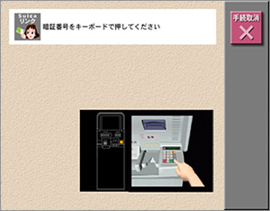 「VIEW ALTTE」でのSuicaリンク設定方法6