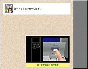 「VIEW ALTTE」でのSuicaリンク設定方法13