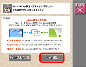 「VIEW ALTTE」でのSuicaリンク解除方法3