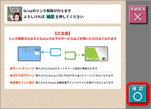 「VIEW ALTTE」でのSuicaリンク解除方法5