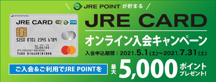 bdd92f0d521fa ビューカードはSuicaを便利に使えるJR東日本グループのクレジットカード