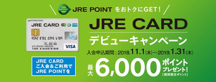 ビューカードはsuicaを便利に使えるjr東日本グループのクレジットカード