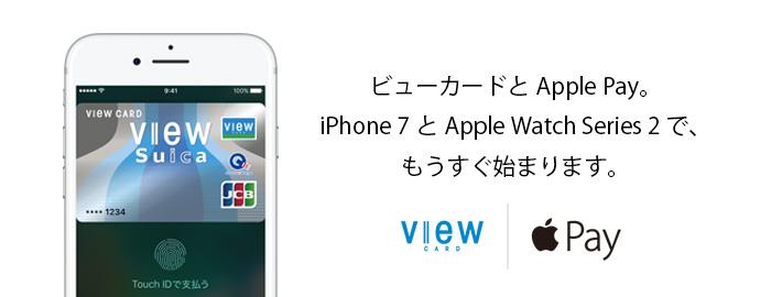 ビューカードとApple Pay。iPhone7とApple Watch Series2で、もうすぐ始まります。