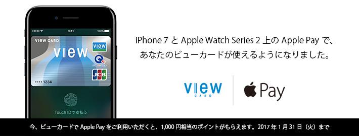 iPhone 7とApple Watch Series 2上のApple Payで、あなたのビューカードが使えるようになりました。