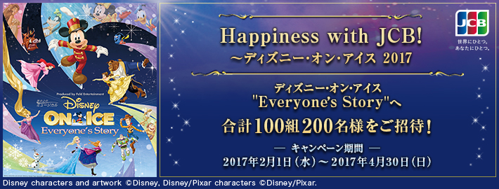 Happiness with JCB!~ディズニー・オン・アイス 2017