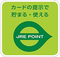 JRE POINT加盟店