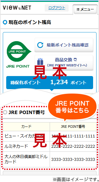 JRE POINT番号の確認方法:ビュ...