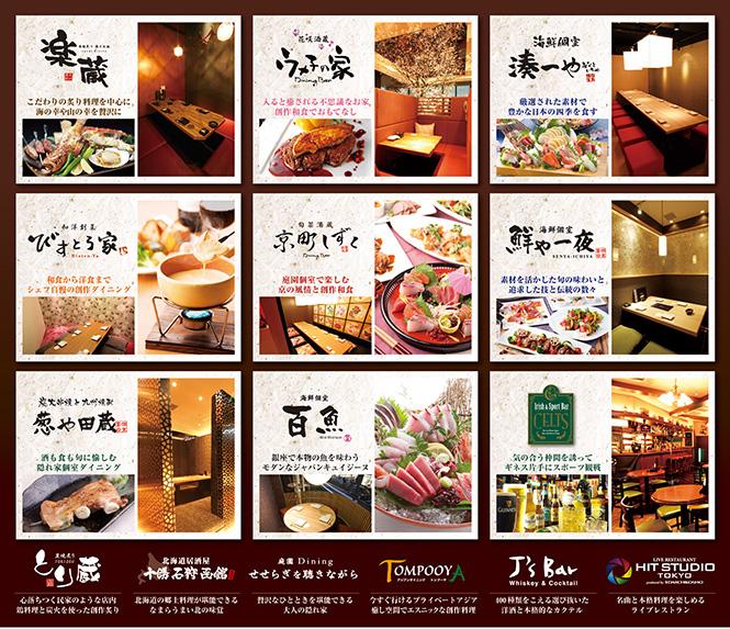 楽蔵、ウメ子の家、湊一や、びすとろ家、京町しずく、鮮や一夜、葱や田蔵、百魚、CELTS、とり蔵、十勝 石狩 函館、せせらぎを聴きながら、TOMPOOYA、J's bar、HIT STUDIO TOKYO