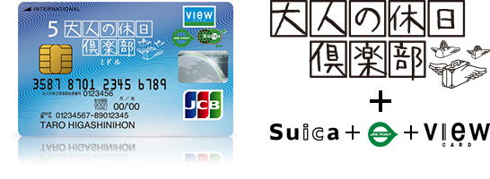 大人の休日倶楽部+Suica+JRE POINT+VIEW CARD