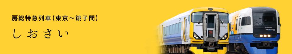 房総特急列車 しおさい:千葉を走る列車   JR東日本:東日本旅客鉄道 ...