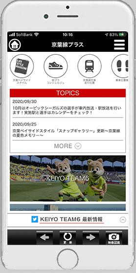 http://www.jreast.co.jp/chiba/keiyosen-appli/img/main.png