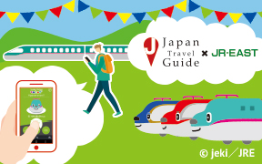 Japan Travel Guide 贈品活動