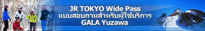 JR TOKYO Wide Pass - แบบสอบถามสำหรับผู้ใช้บริการ GALA Yuzawa