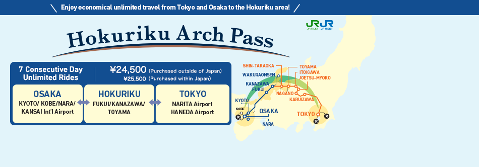Hokuriku Arch Pass (Opens in a new window.)