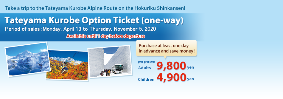 Tateyama Kurobe Option Ticket(one way) (Opens in a new window.)