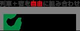 JR東日本ダイナミックレールパックロゴ
