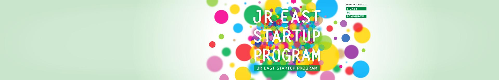 JR EAST STARTUP PROGRAM