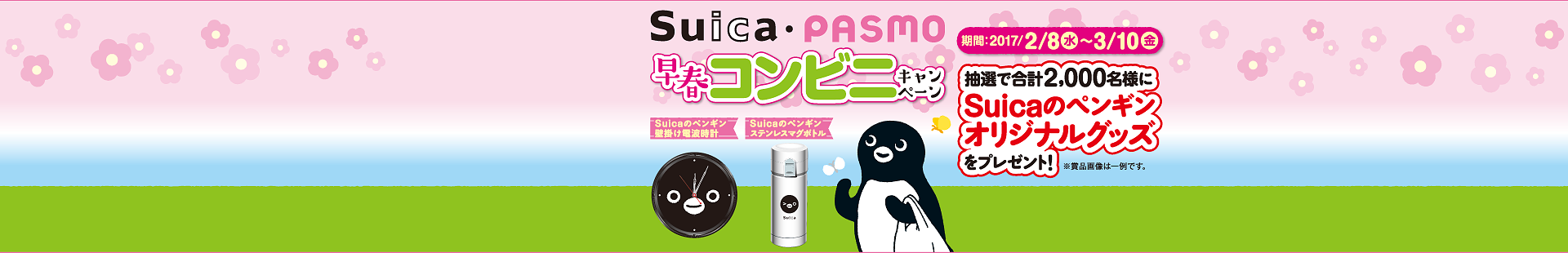 Suica・PASMO 新春コンビニキャンペーン