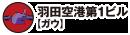 羽田空港第1ビル ガウ