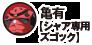 亀有 シャア専用ズゴック