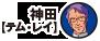 神田 テム・レイ