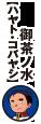 御茶ノ水 ハヤト・コバヤシ