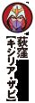 荻窪 キシリア・ザビ