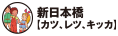 新日本橋 カツ、レツ、キッカ