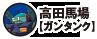 高田馬場 ガンタンク