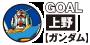 上野 ガンダム